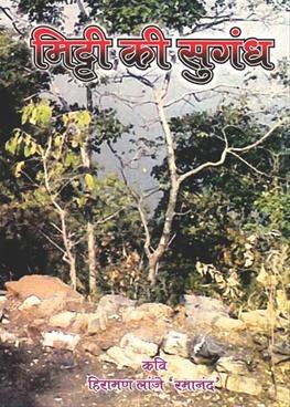 Mitti Ki Sugandh