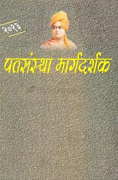 Patsanstha Margdarshak 2013
