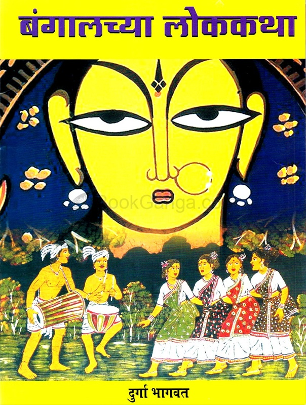बंगालच्या लोककथा