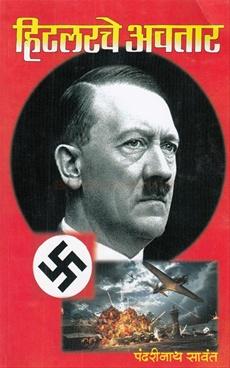 हिटलरचे अवतार