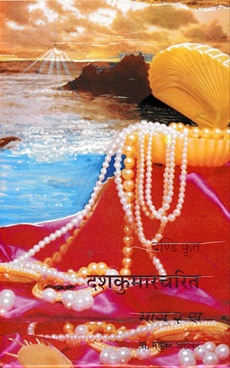 Dashkumarcharit Bhag 2 Ra