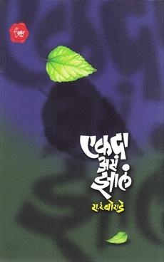 Ekada Asa Zal
