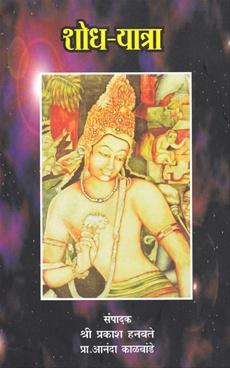 Shodh-Yatra