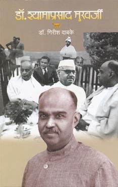 Dr. Shyamaprasad Mukharji