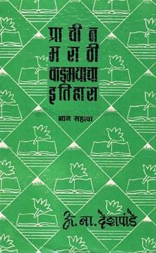 Prachin Marathi Vangmayacha Etihas Bhag Sahava