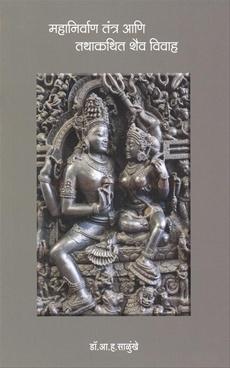 Mahanirvan Tantra Ani Tathakathit Shaiv Vihah