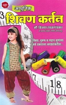 Adhunik Shivan Kartan