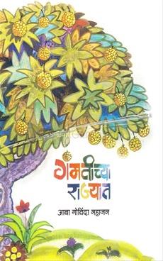 Gammatichya Rajyat