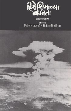 Hiroshimachya Kavita