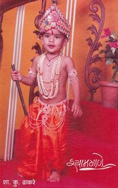 Shyamagane