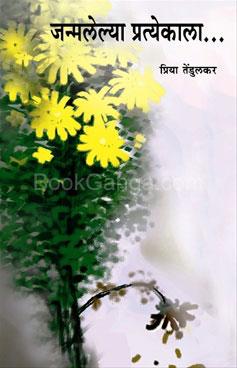 Janmalelya Pratekala...