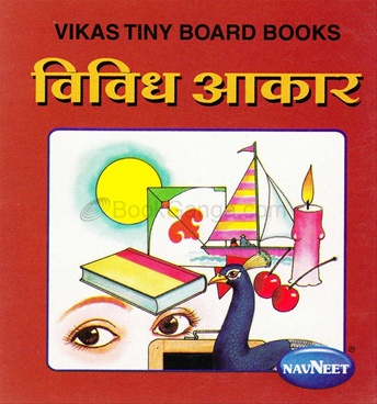Vikas Tiny Board Books - Vividh Aakar