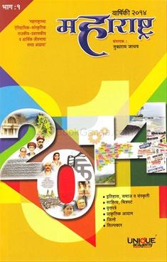 Maharashtra Varshiki 2014 Bhag 1