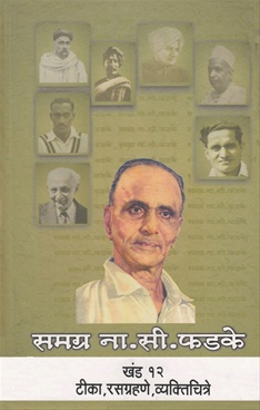 Samagra N. S. Phadke Khand 12