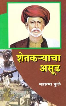 Shetakaryacha Asud