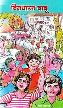 Bindhast Babu