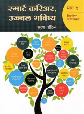 Smart Career Ujjwal Bhavishya - Bhag 1