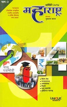 MaharashtraVarshiki 2014 Bhag 2