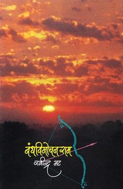 Bandhvimochnan Ram