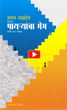 Payaryancha Game