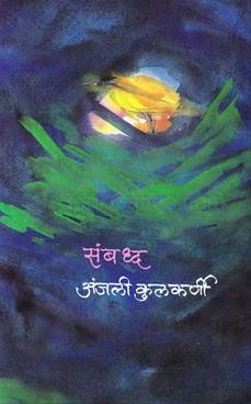 Sambaddha