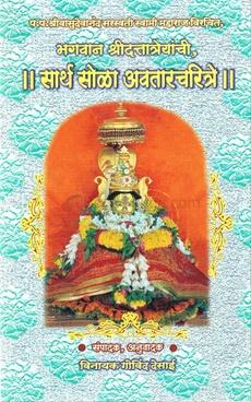 Bhagawan Dattatreyanchi Sarth Sola Awataracharitre