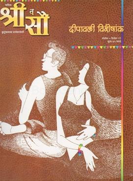 Shri Va Sau (2011)