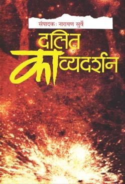 Dalit Kavyadarshan