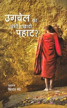 Ugvel Ka Ashi Ekhadi Pahat?