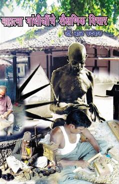 Mahatma Gandhijinche Shaikshanik Vichar