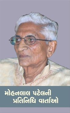 Mohanlal Patel ni pratinidhi vartao