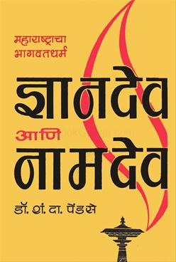 Maharashtracha Bhagwatdharm Dnyandev Ani Namdev