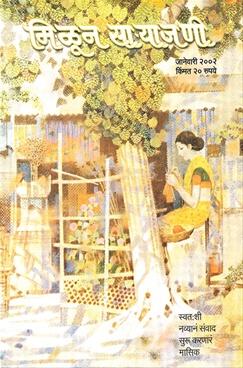 मिळून साऱ्याजणी जानेवारी २००२