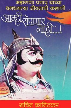 Amhi Sampnar Nahi