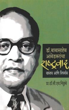 Dr. Babasaheb Ambedkarancha Rashtravad:Vastav Ani Viparyas
