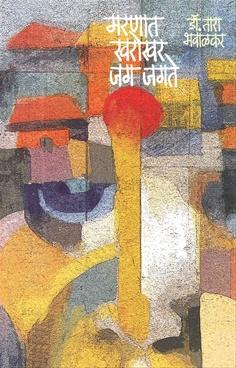 Marnat Kharokhar Jag Jagate