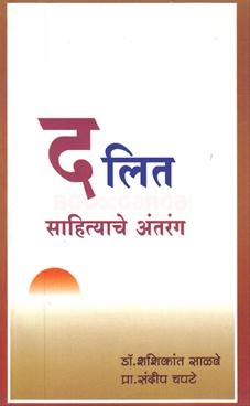 Dalit Sahityache Antarang
