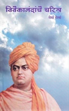 Vivekanandanche Charitra