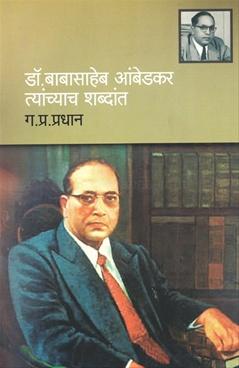 Dr. Babasaheb Ambedkar Tyanchyach Shabdant