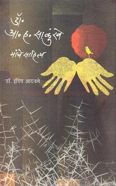 A. H. Salunkhe Yanche Sahitya