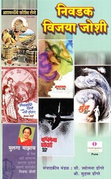 Nivadak Vijaya Joshi