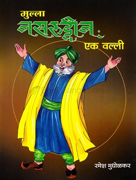 Mulla Nasaruddina Ek Valli