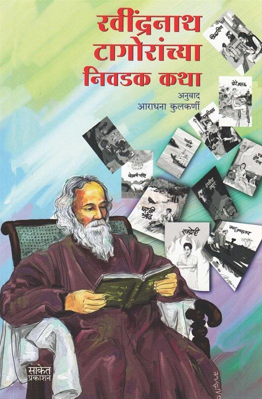 रवींद्रनाथ टागोरांच्या निवडक कथा