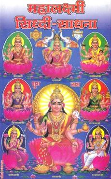 Mahalakshmi Siddhi - Sadhana