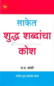 Saket Shuddha Shabdancha Kosh