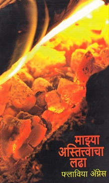 Mazya Astitvacha Ladha