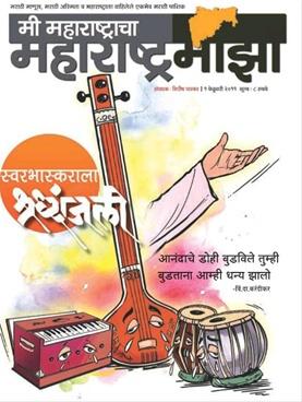 Maharashtra Maza 1 February 2011