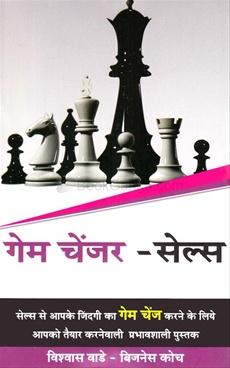 Game Changer Sales ( Hindi)