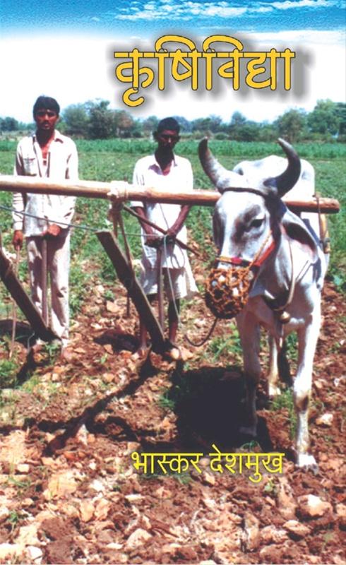 कृषिविद्या म्हणजेच शेतीची विद्या