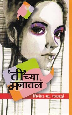 'Ti'chya Manatal